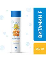 Набор Детский шампунь для мальчиков Кря-Кря 250 мл (классический аромат Кря-Кря, витамин F), 3+