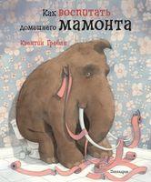 купить Как воспитать домашнего мамонта в Кишинёве