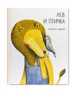 купить Лев и Птичка в Кишинёве