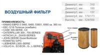 Фильтр воздушный КАМАЗ Евро-3 Комбайн