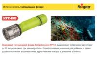 купить (A) LED Фонарь для подводного плавания IP67 (3Вт. 3 реж.) в Кишинёве