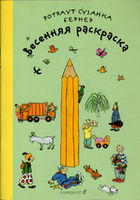Весенняя раскраска-Rotraut Berner (Author)