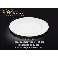 Тарелка десертная WILMAX WL-991005