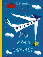 Аронова Юля: Моя мама — самолёт