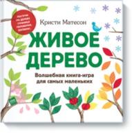 купить Живое дерево. Волшебная книга-игра для самых маленьких в Кишинёве