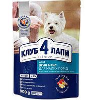 Клуб 4Лапы Корм для собак  с мясом ягнёнка и рисом ,900г