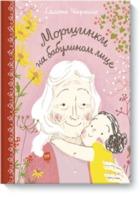 купить Морщинки на бабулином лице в Кишинёве