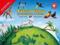 купить Козлик Чарли путешествует по свету в Кишинёве