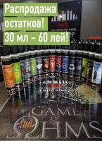 Game Of Ohms 30ml