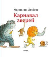 Карнавал зверей - Дюбюк Марианна