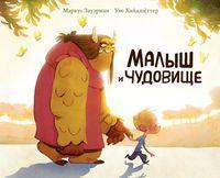 купить Малыш и чудовище в Кишинёве