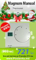 Терморегулятор для теплого пола Manual Thermostat