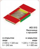 Песочница ИО513