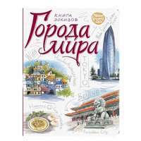 Sketch book, Orașele lumii