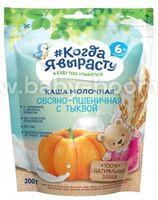 """""""Когда Я Вырасту"""" Каша молочная овсяно-пшеничная с тыквой (6м+) 200 гр."""