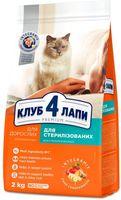 Клуб 4 лапы  для кастрированных кошек,2кг