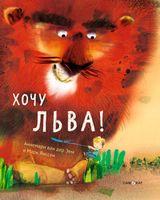 Аннемари ван дер Эем: Хочу льва!
