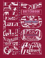 Sketchbook. Arta caligrafiei simple. Curs de pictură expres