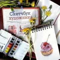 купить Скетчбук художника в Кишинёве