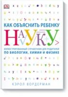купить Как объяснить ребенку науку в Кишинёве
