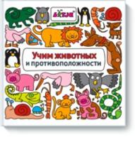 купить Учим животных и противоположности. в Кишинёве