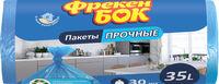 Пакеты для мусора Фрекен Бок, 35 л, 30 шт, синий
