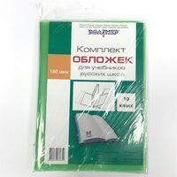 Обложки для учебников, 150 мкм 10-ый класс, русский