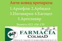 Eficiente anti-kovid, anti-virus, anti-gripă medicamente.