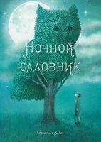 купить Ночной садовник в Кишинёве