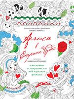 """Carte de colorat-antistresă """"Alice în Țara Minunilor"""""""