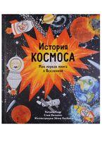 История космоса. Моя первая книга о Вселенной.-Барр К., Уильямс С.