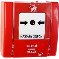 Fire-03, Manual Call Point With Cover