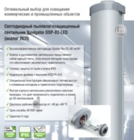 купить LED (36Wt) Светильник Navigator DSP-02-36-6.5K-IP65-LED в Кишинёве