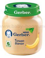Gerber Пюре банановое 130gr.(6+)