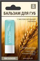 Бальзам для губ с маслом зародышей пшеницы