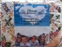 Одеяло 170*210 перкаль