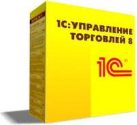1С:Предприятие 8.Управление торговлей для Молдовы (USB)