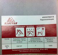 Мембрана пароизоляционная IZOSPAN B70 1.6 m*43.75 m