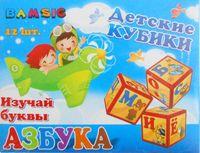 Кубики 12 пластм. Азбука, арт. 314