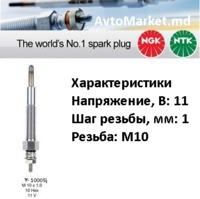 C-MAX 2.0 TDCi 136 л.с. 2007-2010 Свеча накала