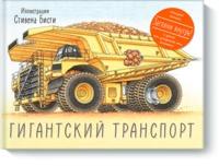 купить Гигантский Транспорт в Кишинёве