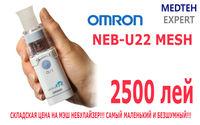 N1 Электронно-сетчатый небулайзер (ингалятор) OMRON NEB-U22 MESH