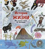 История жизни. Моя первая книга об эволюции by Ketrin Barr (Author)