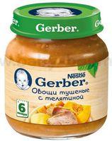 Gerber Пюре овощи тушенные с телятиной 130гр. (6+)