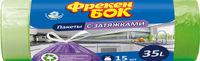 Пакеты для мусора с затяжкой Фрекен Бок Стандарт, 35 л, 15 шт. зеленый