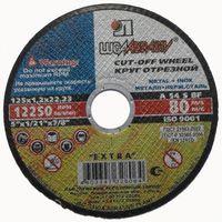 125*1*22 A 54 отрезной диск