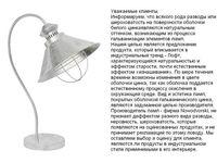 Настольная лампа LOFT цинк 1л 5064