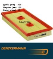 A140728 Фильтр воздушный AUDI OCTAVIA GOLF V 1.6 FSI