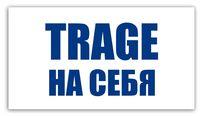 """Наклейка """"НА СЕБЯ"""" 11x20см"""