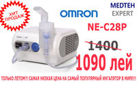 Ингалятор (небулайзер) компрессорный OMRON NE-C28P-E